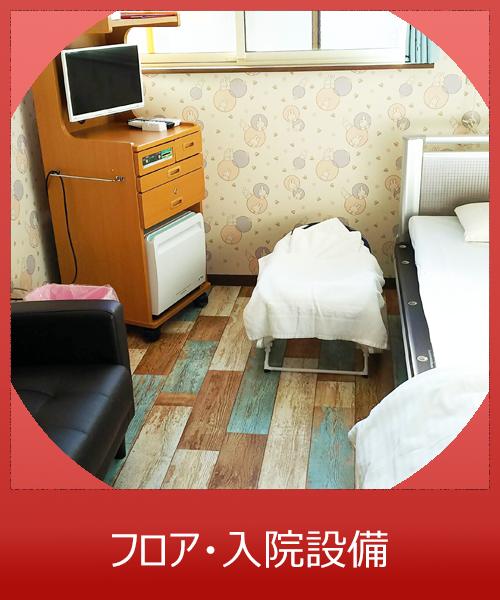 フロア・入院設備